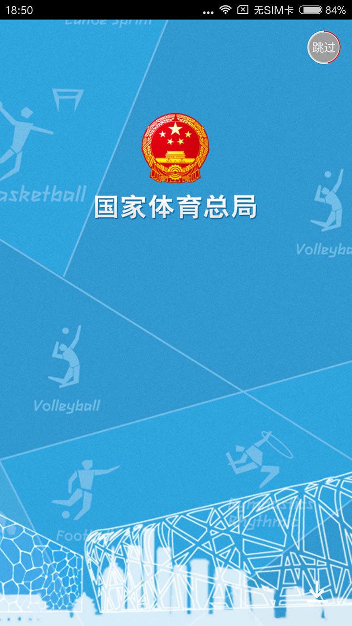 国家体育总局软件截图0