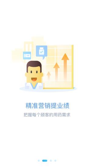 扑咚健康店员版软件截图1