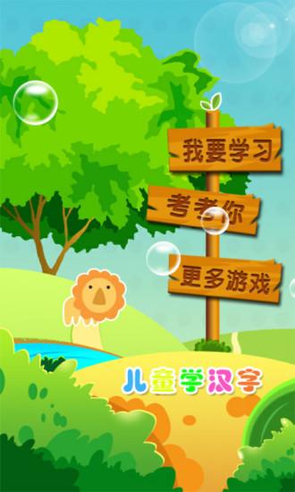 儿童启蒙学汉字软件截图0