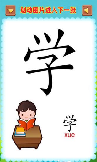 儿童启蒙学汉字软件截图2