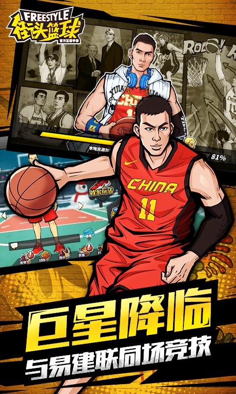 街头篮球软件截图0