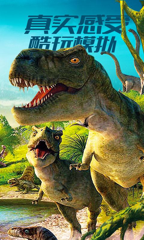 恐龙世界模拟器软件截图1