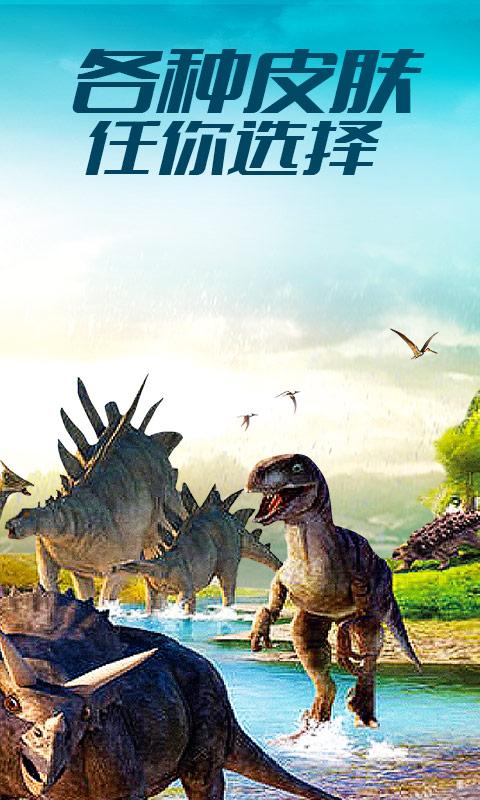 恐龙世界模拟器软件截图2