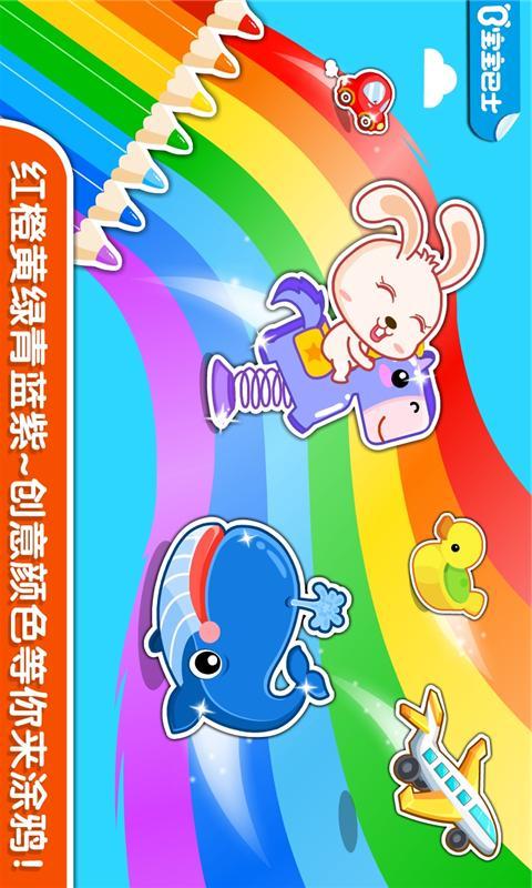 宝宝学颜色软件截图0