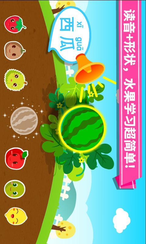 宝宝学水果软件截图1