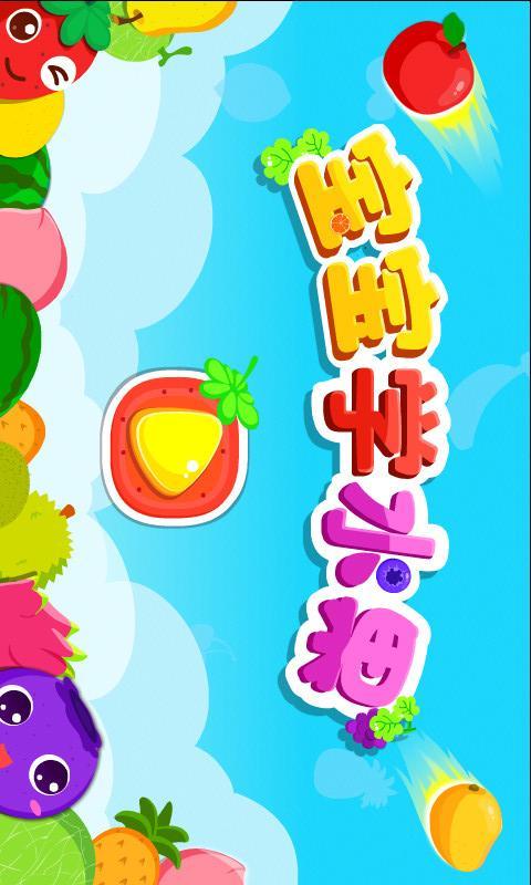 宝宝学水果软件截图4