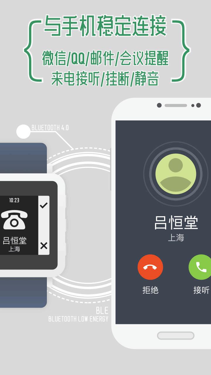 麦步手表软件截图2