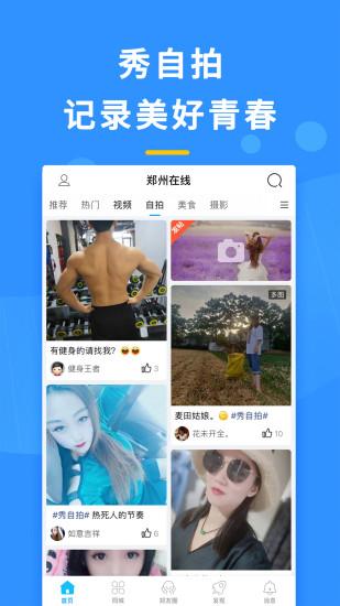 郑州在线软件截图4