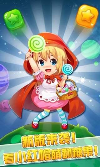 糖果甜甜消软件截图2