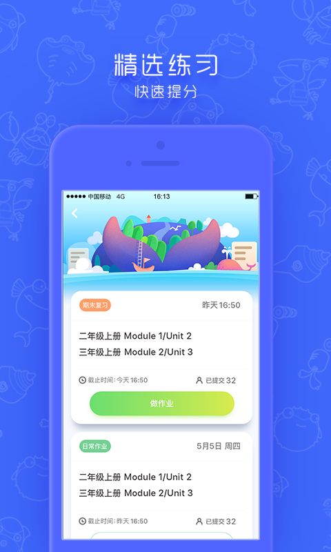同步学-广州版软件截图3