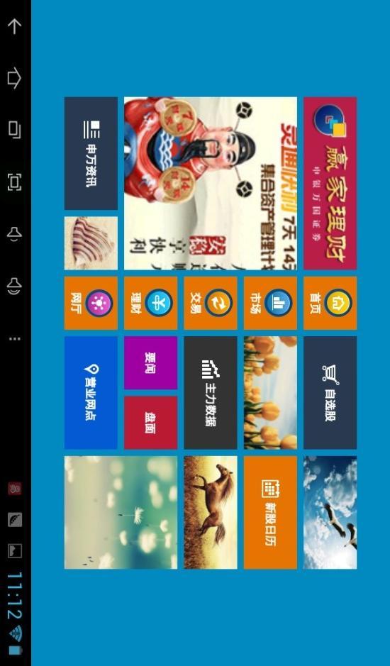 申万宏源赢家理财高端版HD软件截图0