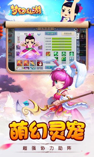 梦幻仙游软件截图2