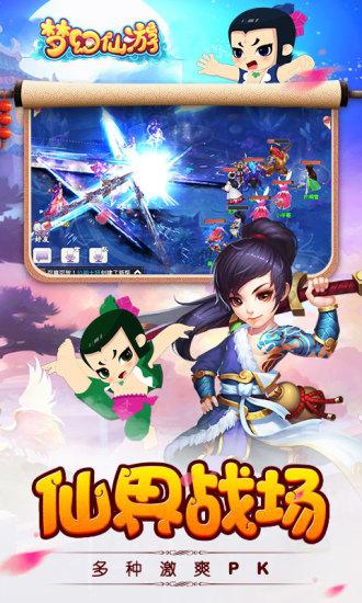 梦幻仙游软件截图3