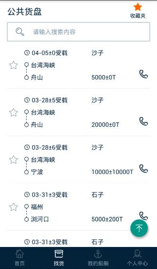 超级船东船东版软件截图3