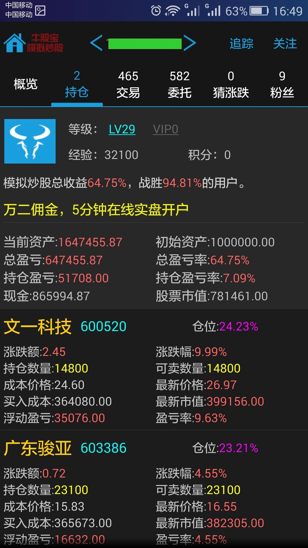牛股宝模拟炒股票软件截图2