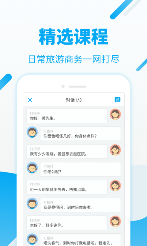 粤语U学院软件截图3