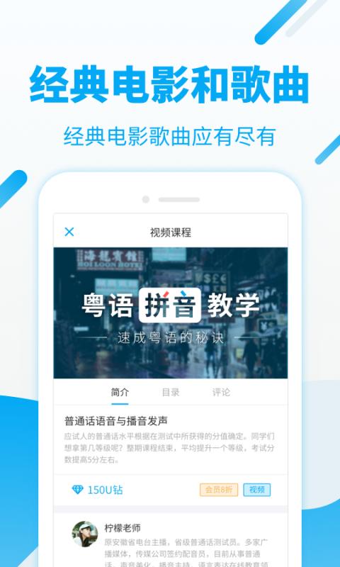 粤语U学院软件截图4