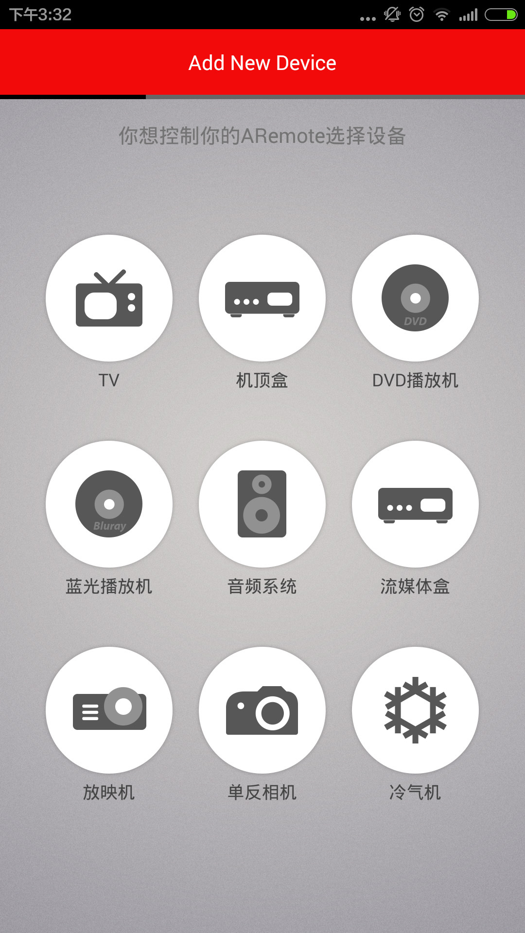 手机家电遥控器