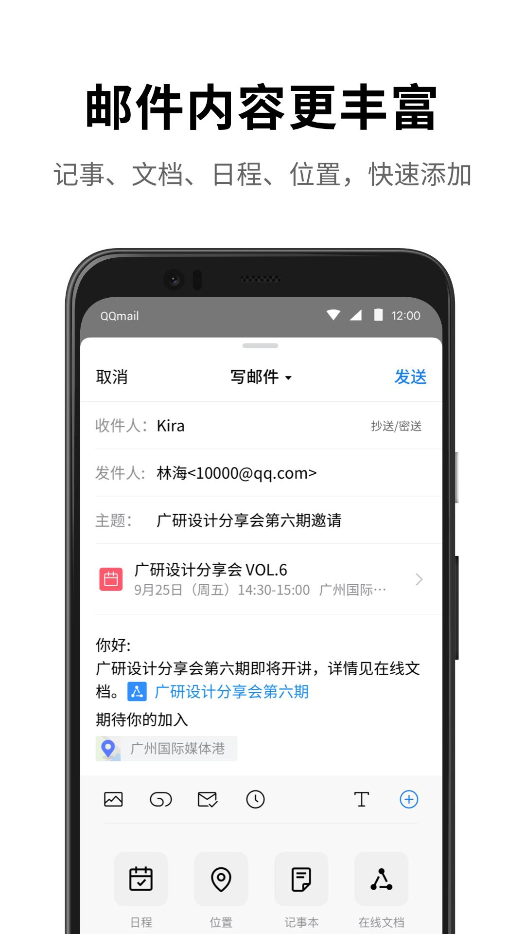 QQ邮箱软件截图1