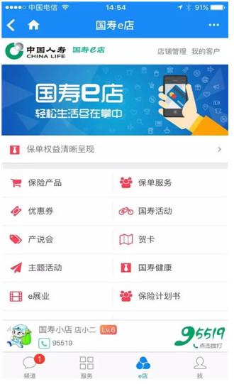 国寿e店软件截图2