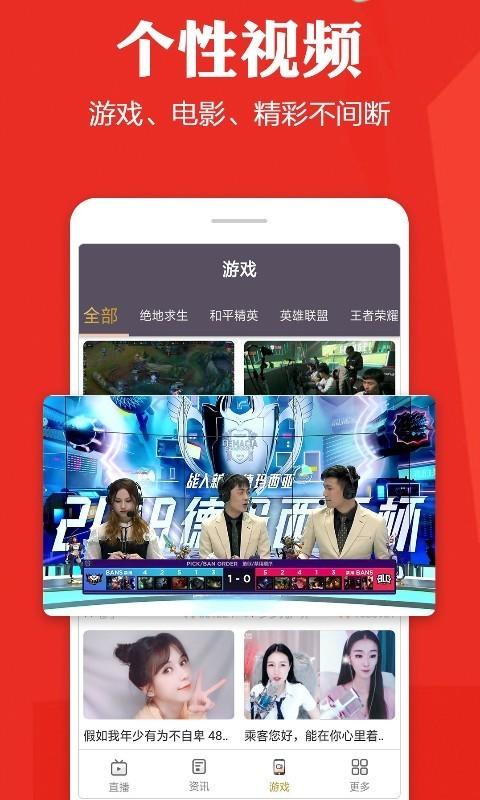 手机电视高清直播软件截图3