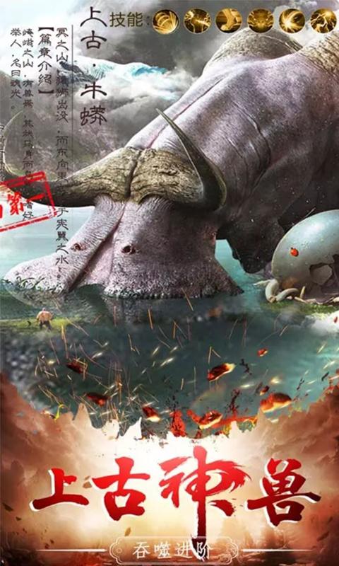 幻化之锋-仙界苍穹软件截图4