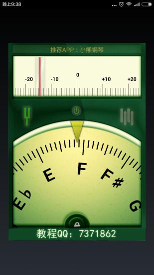 吉他调音器软件截图3