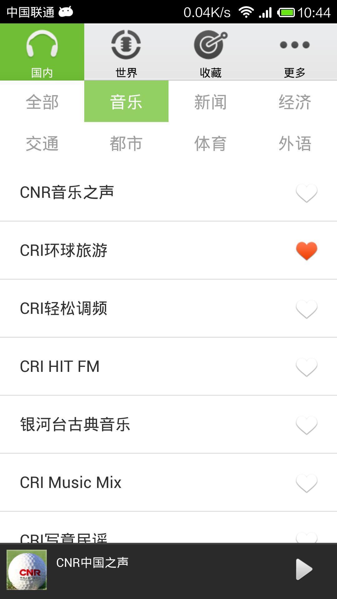 FM电台收音机软件截图1