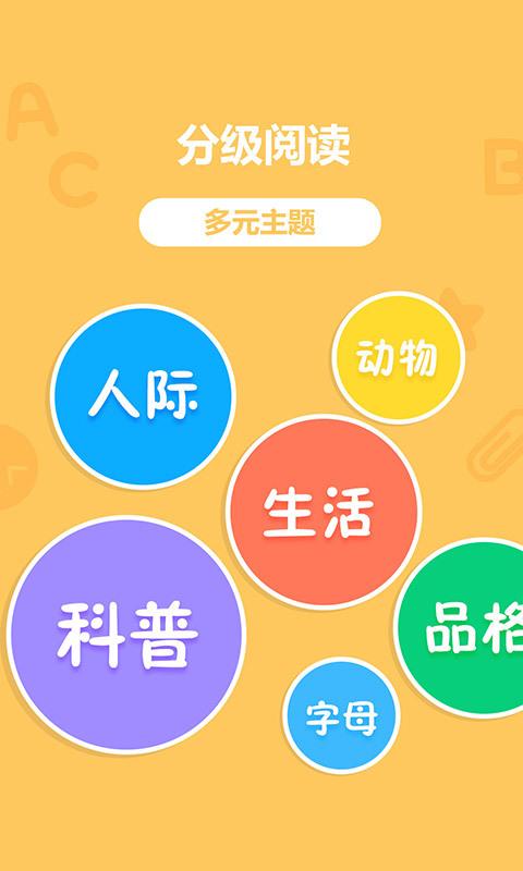 贝壳英语-儿童英语启蒙app软件截图1