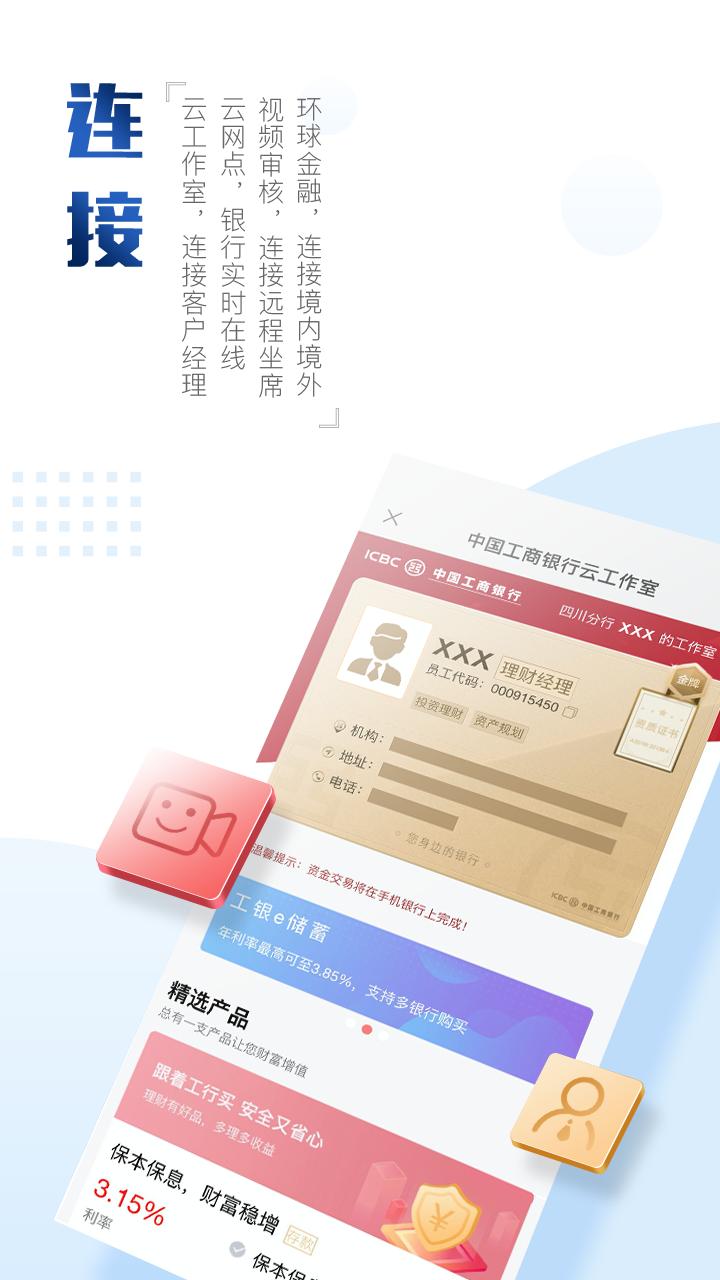 中国工商银行软件截图2