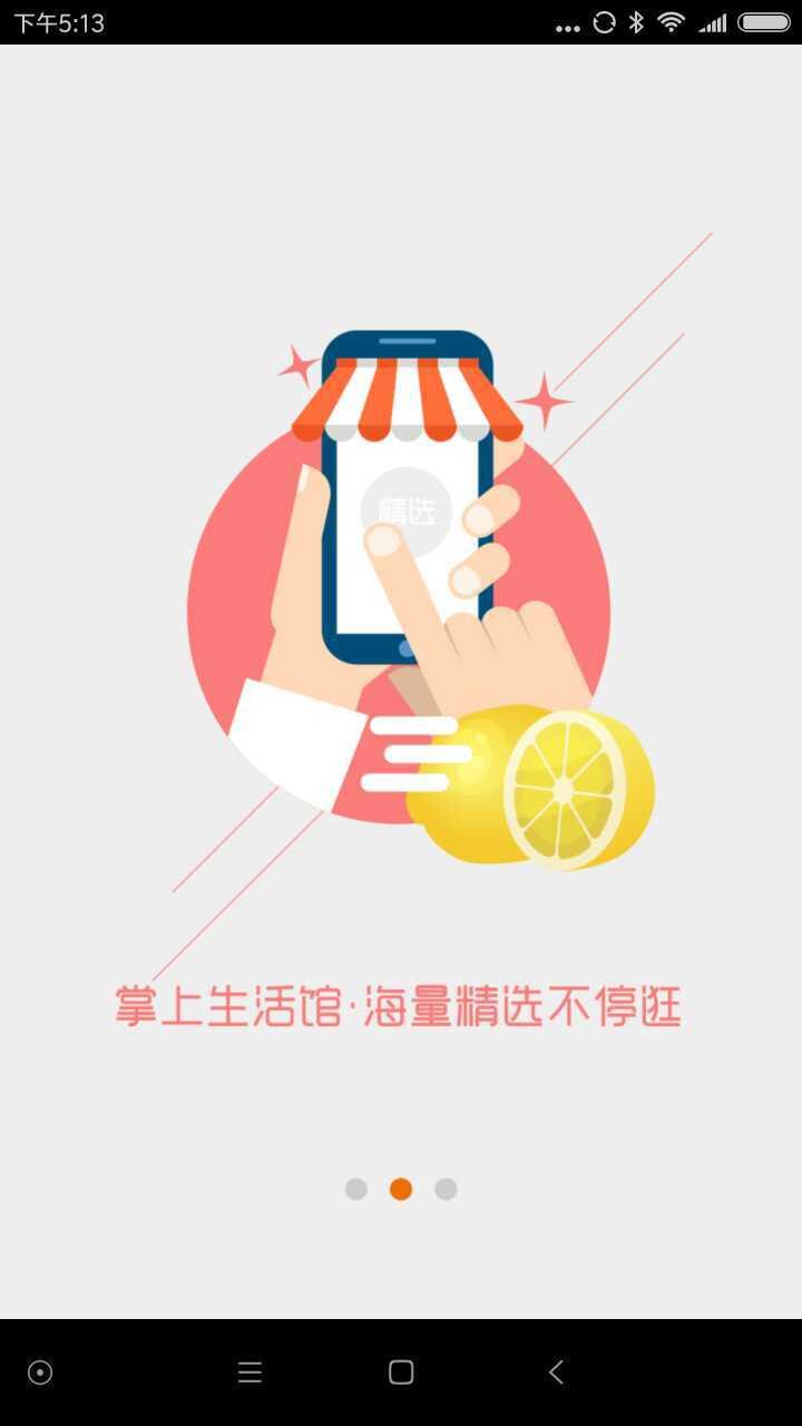 腾云社区软件截图1
