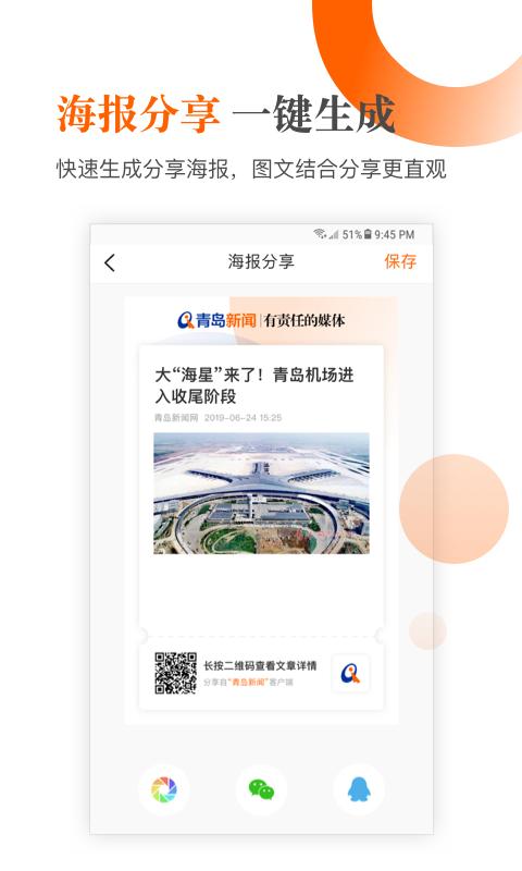 青岛新闻软件截图4