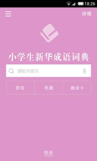 小学生新华成语词典软件截图2