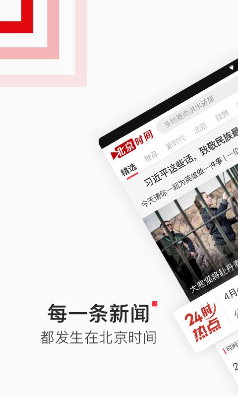 北京时间软件截图0