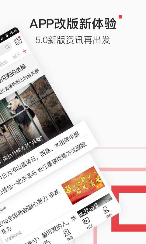 北京时间软件截图1