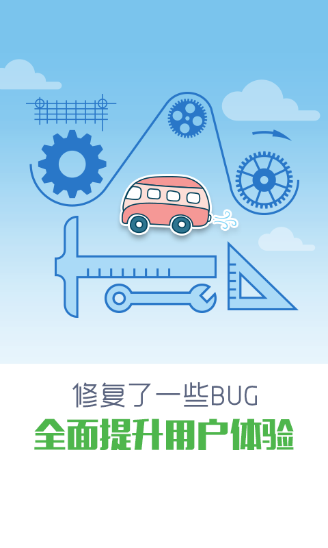彩虹公交软件截图2