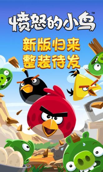 愤怒的小鸟软件截图0