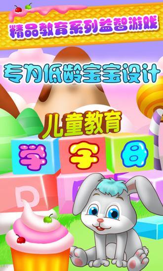 儿童教育学字母