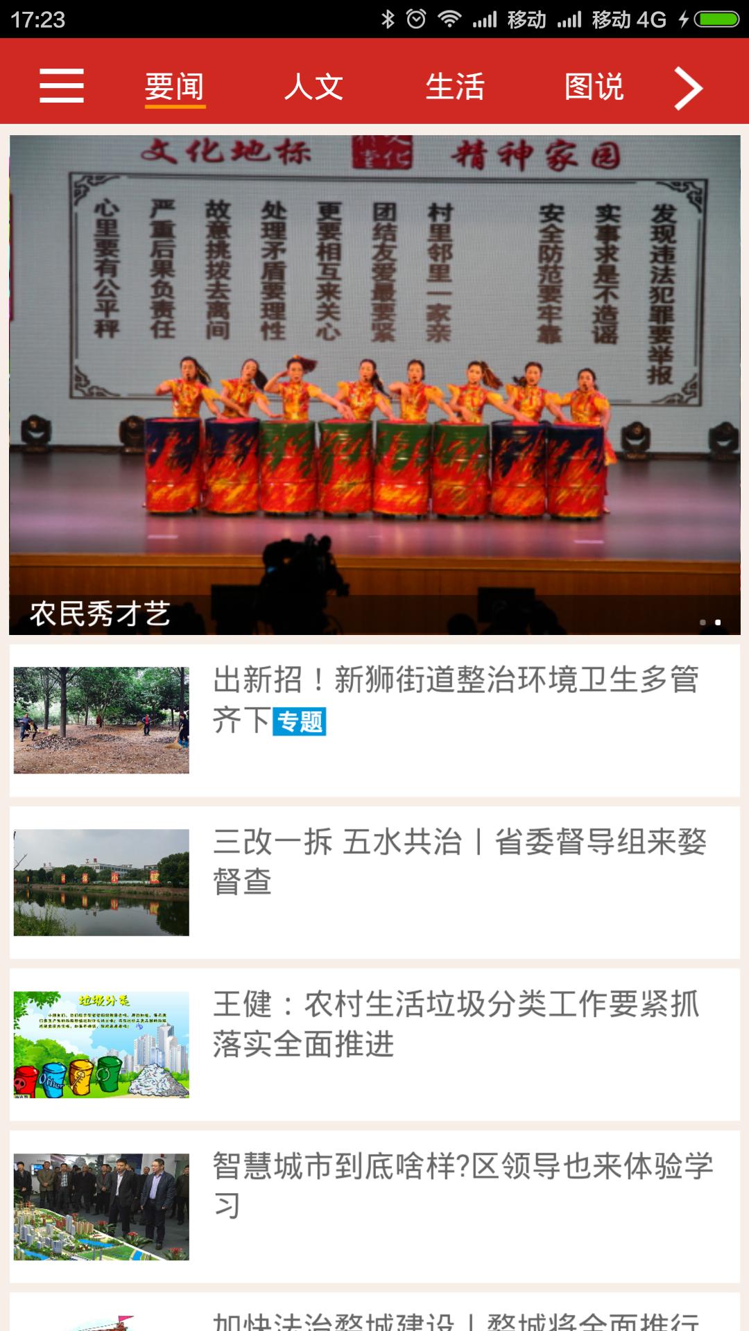 婺城新闻软件截图0