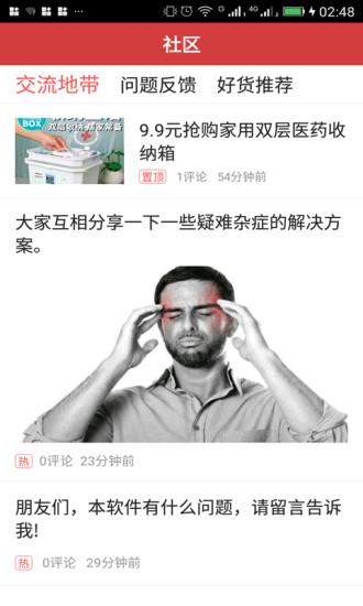 中医偏方秘方软件截图4