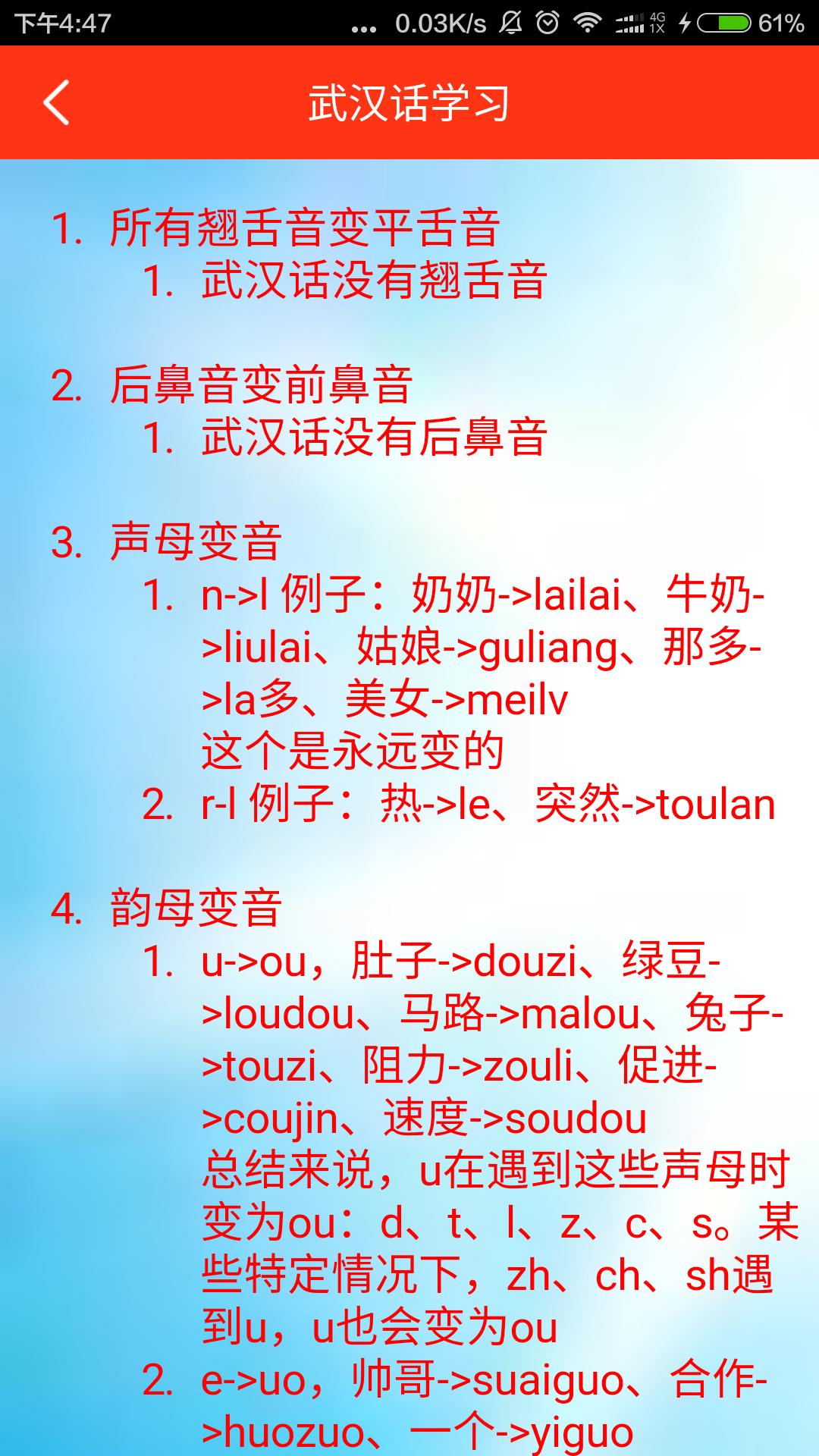 方言-武汉话软件截图0