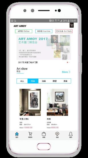 ArtAmoy软件截图2