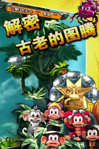 丛林大冒险3D软件截图0