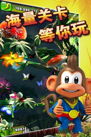 丛林大冒险3D软件截图3