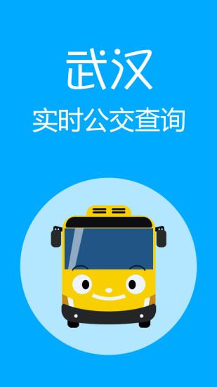 武汉实时公交软件截图0