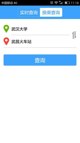 武汉实时公交软件截图2