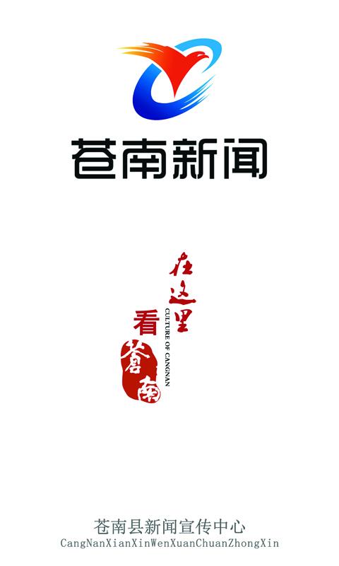 苍南新闻软件截图0