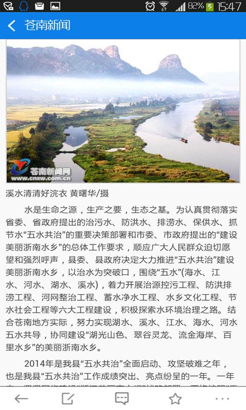 苍南新闻软件截图2