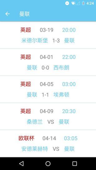 足球直播软件截图1