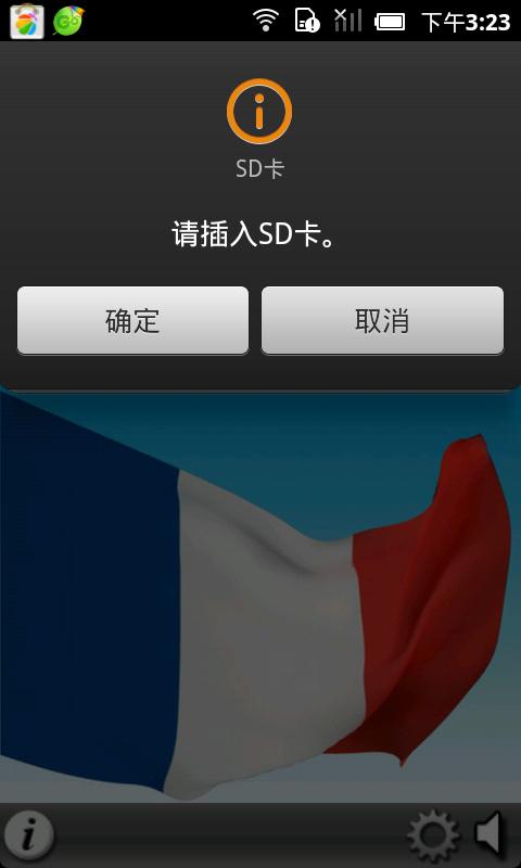 一月学会法语软件截图2